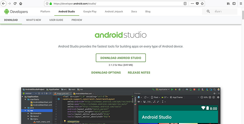 application android pour mac
